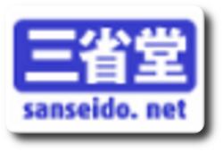 Ícone do dicionário Sanseido