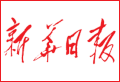 Logo do jornal Xinghua Daily