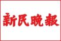 Logo do jornal Xinmin