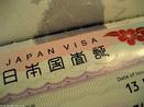 Foto da chancela aposta à página de um passaporte, indicando o visto para entrada no Japão.  Palavras-chave: Fronteira. Direito. Lei. Carimbo.