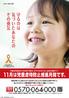 Prevenção contra o abuso infantil